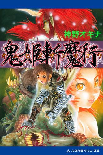 鬼姫斬魔行 / 神野オキナ