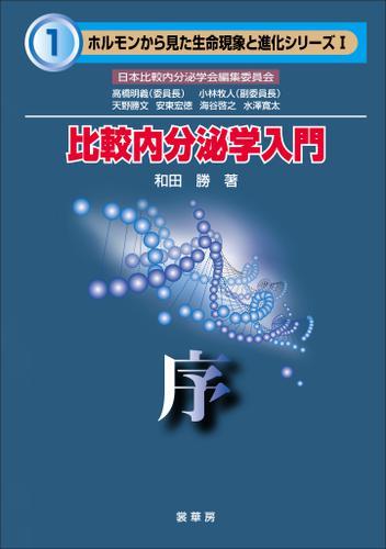 比較内分泌学入門 序(ホルモンから見た生命現象と進化シリーズI) / 和田勝