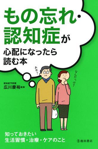 もの忘れ・認知症が心配になったら読む本(池田書店) / 広川慶裕