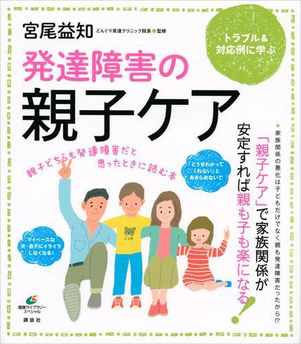 発達障害の親子ケア 親子どちらも発達障害だと思ったときに読む本 / 宮尾益知