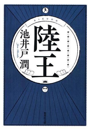 陸王 / 池井戸潤
