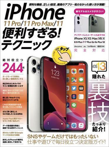 iPhone 11 Pro/11 Pro Max/11便利すぎる!テクニック / standards