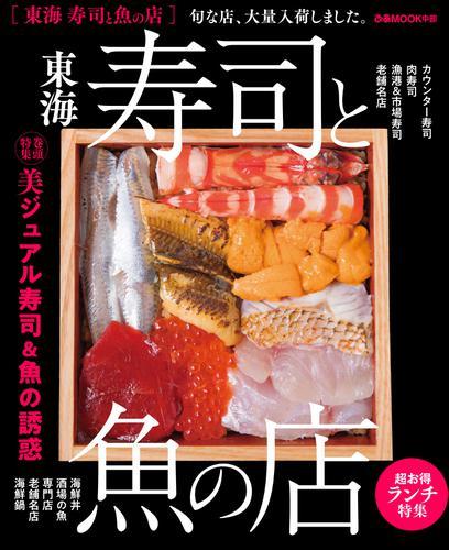 東海寿司と魚の店 / ぴあMOOK中部編集部