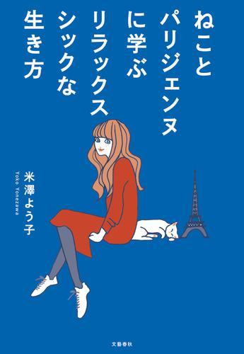 ねことパリジェンヌに学ぶリラックスシックな生き方 / 米澤よう子
