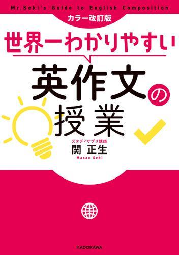 カラー改訂版 世界一わかりやすい英作文の授業 / 関正生