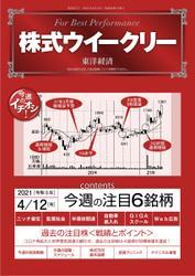 株式ウイークリー (2021年4月12日号) / 東洋経済新報社