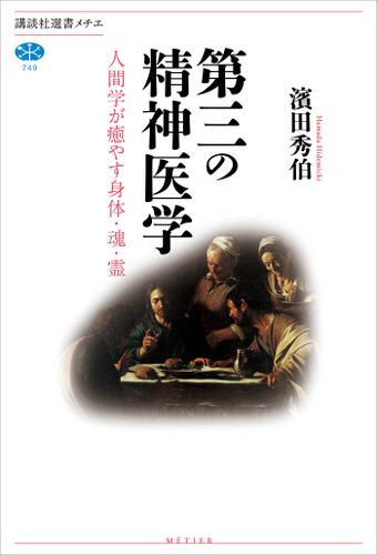 第三の精神医学 人間学が癒やす身体・魂・霊 / 濱田秀伯