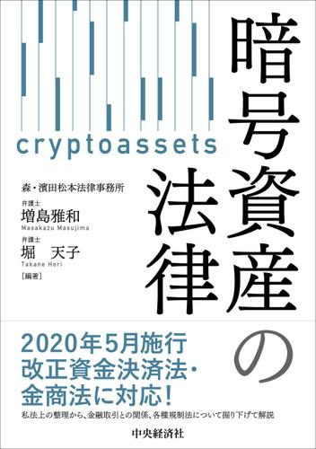 暗号資産の法律 / 増島雅和
