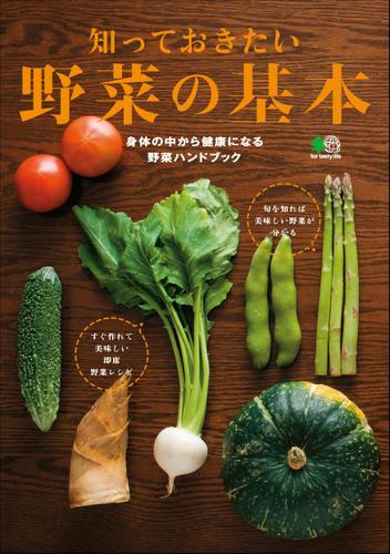 知っておきたい野菜の基本 / 暮らし上手編集部
