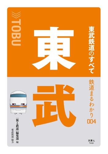 鉄道まるわかり004 東武鉄道のすべて / 旅と鉄道編集部