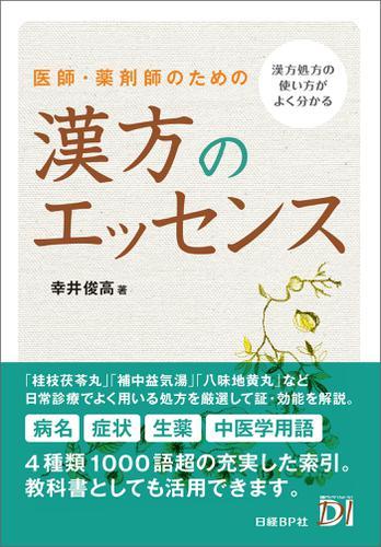 医師・薬剤師のための 漢方のエッセンス / 幸井俊高