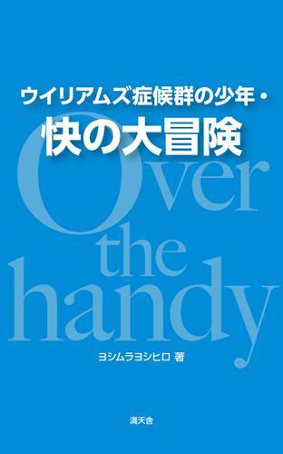 ウイリアムズ症候群の少年・快の大冒険 Over the handy / ヨシムラヨシヒロ