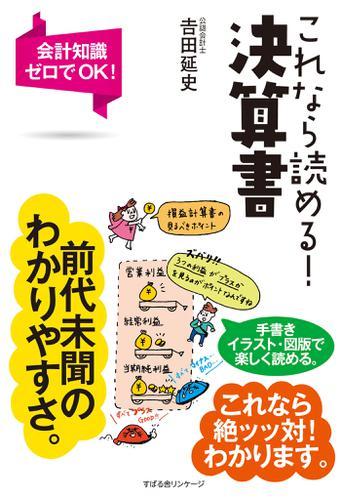 これなら読める! 決算書 / 吉田延史
