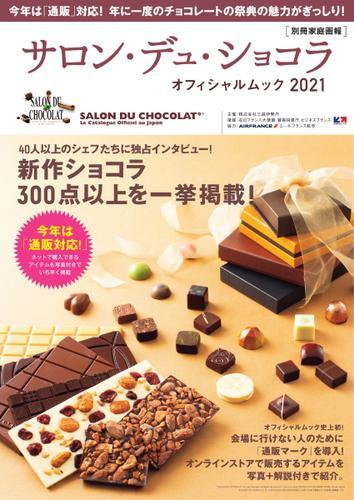 サロン・デュ・ショコラ・オフィシャルムック (2021) / 世界文化社