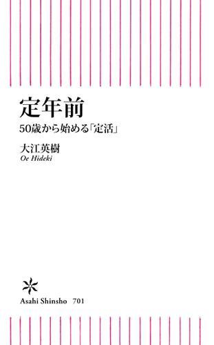 定年前 50歳から始める「定活」 / 大江 英樹
