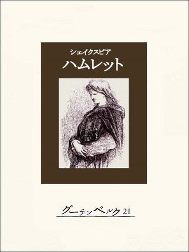 ハムレット / シェイクスピア