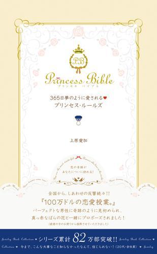 365日夢のように愛されるプリンセス・ルールズ / 上原愛加