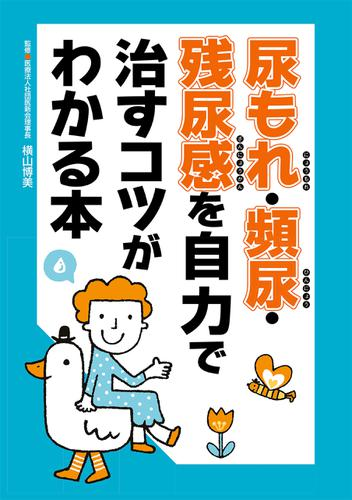 尿もれ・頻尿・残尿感を自力で治すコツがわかる本 / 横山博美