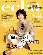 eclat (エクラ) 2021年5月号【読み放題限定】 / 集英社