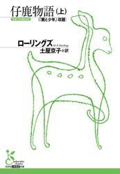 仔鹿物語(上) / 土屋京子