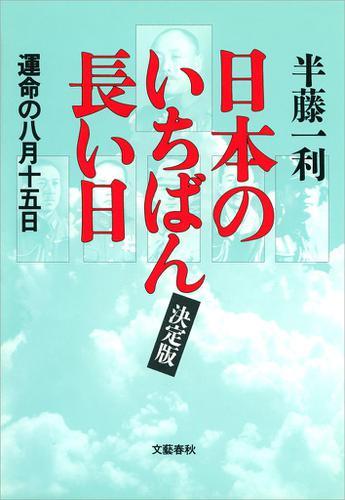 日本のいちばん長い日(決定版) 運命の八月十五日 / 半藤一利