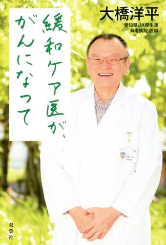 緩和ケア医が、がんになって / 大橋洋平