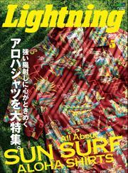 Lightning 2021年5月号 Vol.325 / Lightning編集部