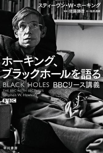 ホーキング、ブラックホールを語る BBCリース講義 / スティーヴン W ホーキング