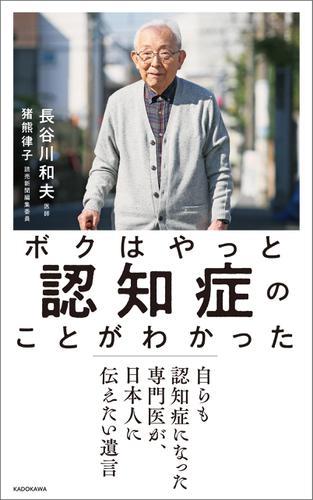 ボクはやっと認知症のことがわかった 自らも認知症になった専門医が、日本人に伝えたい遺言 / 長谷川和夫