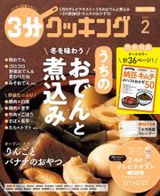 【日本テレビ】3分クッキング 2021年2月号 / 3分クッキング編集部