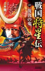 戦国将星伝1 復仇の鬼 / 吉本健二