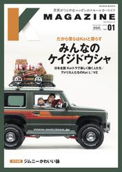 Kmagazine vol.1 / Kmagazine編集部