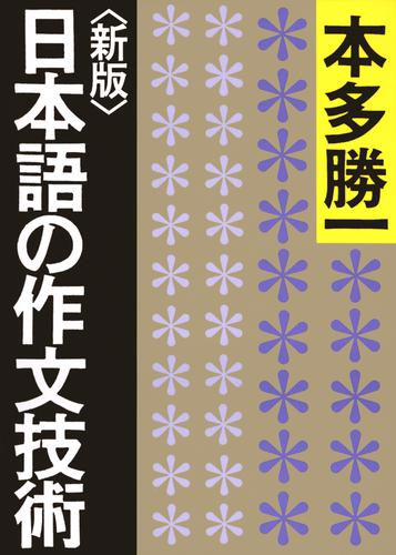 <新版>日本語の作文技術 / 本多 勝一
