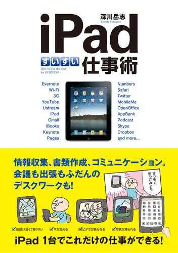 iPadすいすい仕事術 / 深川岳志