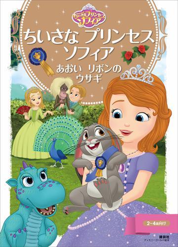 ちいさな プリンセス ソフィア あおいリボンの ウサギ / ディズニー