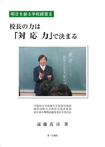 校長の力は『対応力』で決まる / 遠藤真司