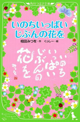 いのちいっぱい じぶんの花を / 相田みつを