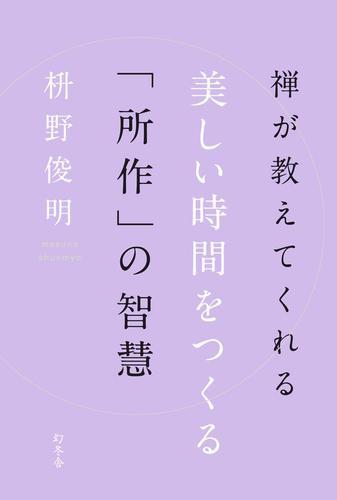 禅が教えてくれる 美しい時間をつくる「所作」の智慧 / 枡野俊明