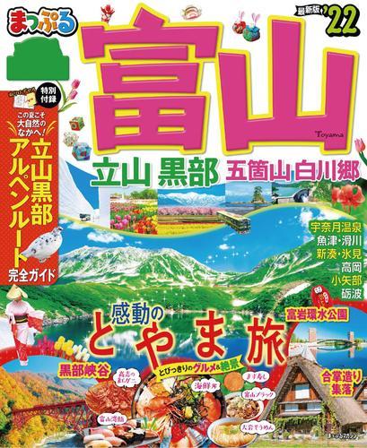 まっぷる 富山 立山・黒部 五箇山・白川郷'22 / 昭文社