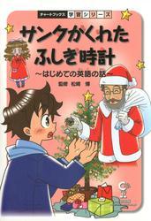 サンタがくれたふしぎ時計 : はじめての英語の話 : 英語 / 松崎博