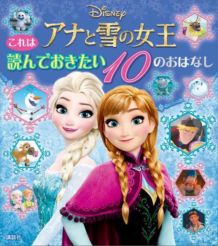 これは 読んでおきたい アナと雪の女王 10のおはなし / ディズニー