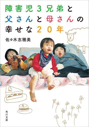 障害児3兄弟と 父さんと母さんの 幸せな20年 / 佐々木志穂美