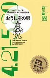 おうし座の男 12星座別★男の取扱説明書 / ムーン・リー