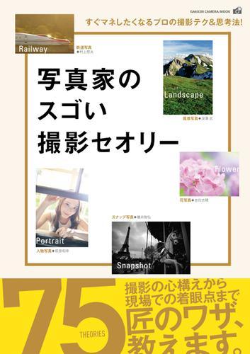 写真家のスゴい撮影セオリー / CAPA&デジキャパ!編集部