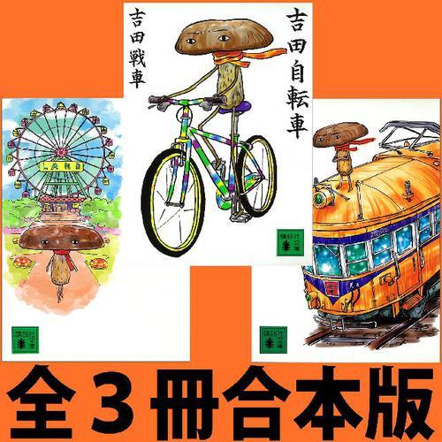 「吉田自転車」「吉田電車」「吉田観覧車」全3冊合本版 / 吉田戦車