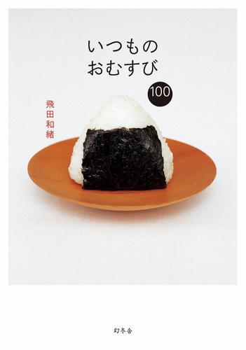 いつものおむすび100 / 飛田和緒