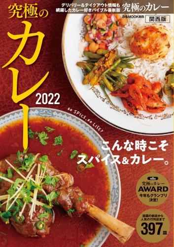 究極のカレー2022関西版 / ぴあMOOK関西編集部