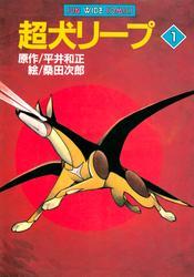 超犬リープ(1)