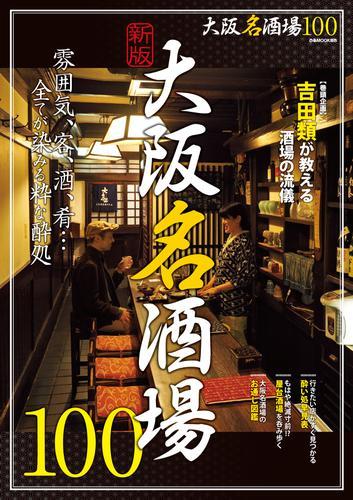 新版 大阪名酒場100 / ぴあMOOK関西編集部