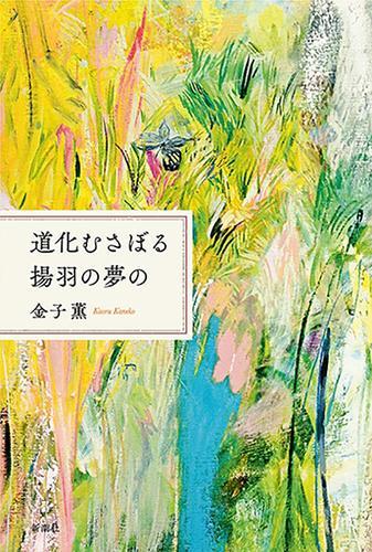 道化むさぼる揚羽の夢の / 金子薫
